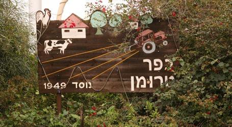 כפר – טרומן